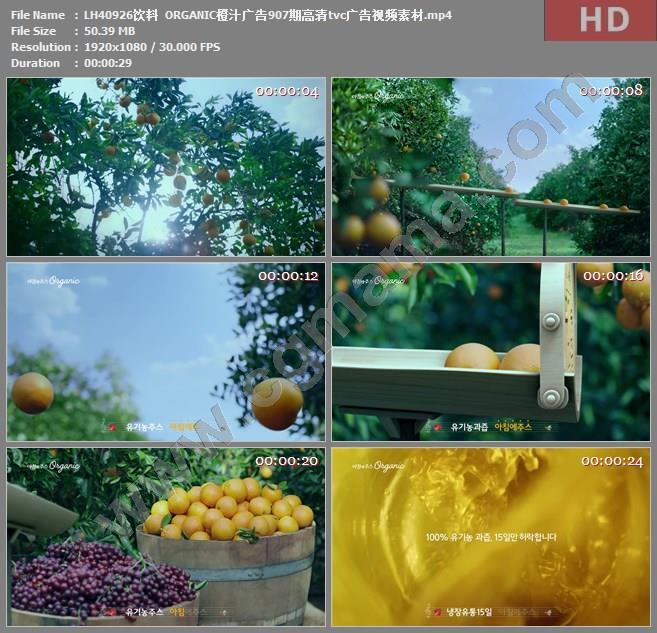 LH40926饮料  ORGANIC橙汁广告907期高清tvc广告视频素材