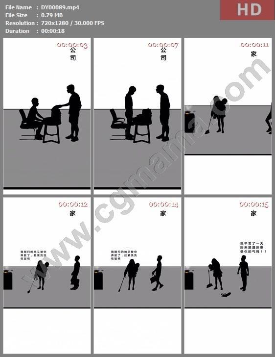 DY00089影子默剧00089抖音短视频竖屏素材