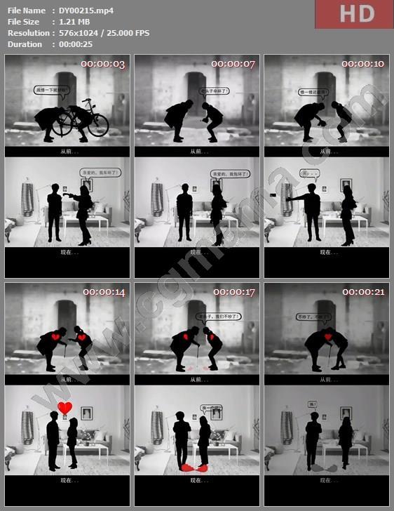 DY00215影子默剧00215抖音短视频竖屏素材