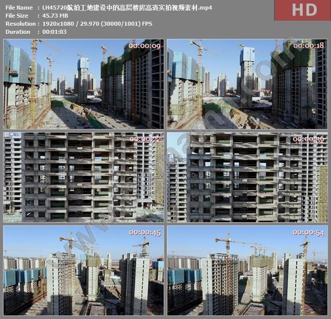 LH45720航拍工地建设中的高层楼房高清实拍视频素材