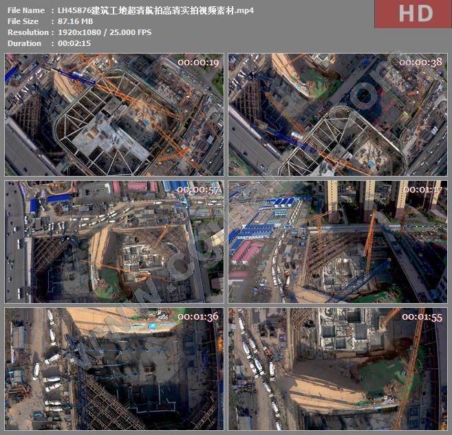 LH45876建筑工地超清航拍高清实拍视频素材