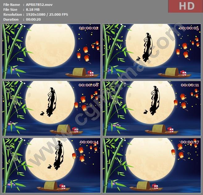 APR07852卡通嫦娥奔月舞台背景视频led大屏晚会高清视频素材