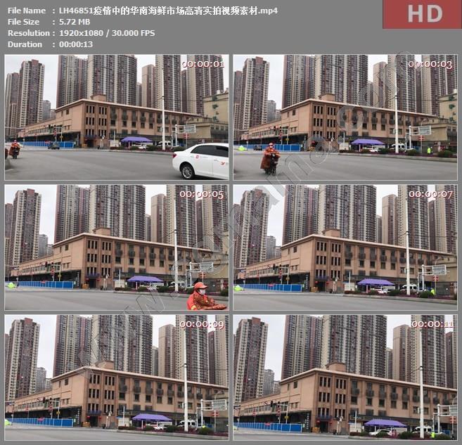 LH46851疫情中的华南海鲜市场高清实拍视频素材