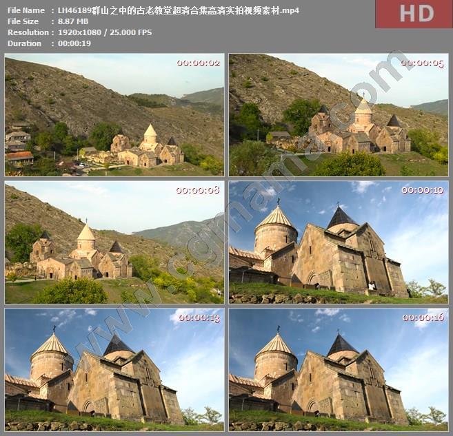 LH46189群山之中的古老教堂超清合集高清实拍视频素材