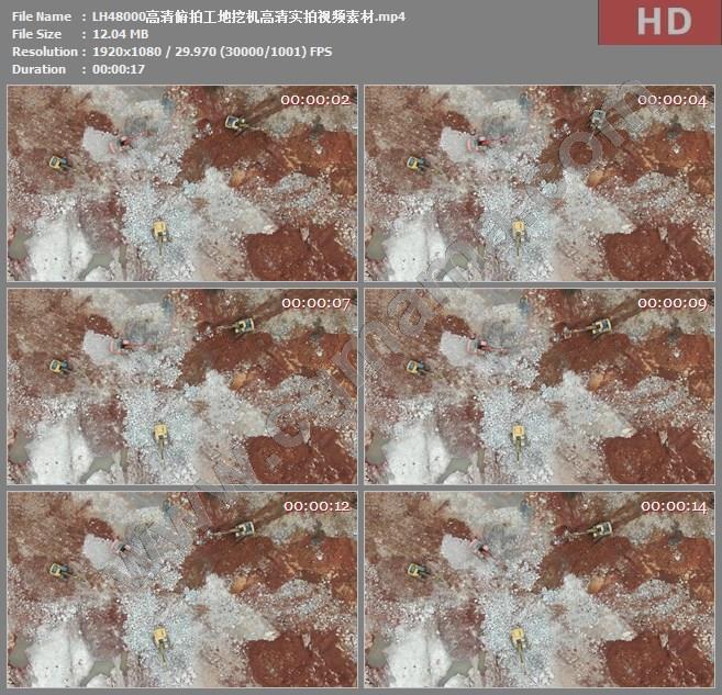 LH48000高清俯拍工地挖机高清实拍视频素材