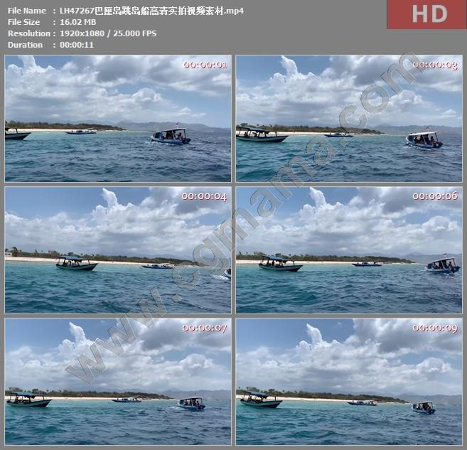LH47267巴厘岛跳岛船高清实拍视频素材