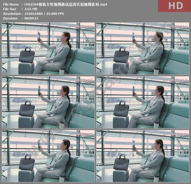 LH62364候机女性视频通话高清实拍视频素材