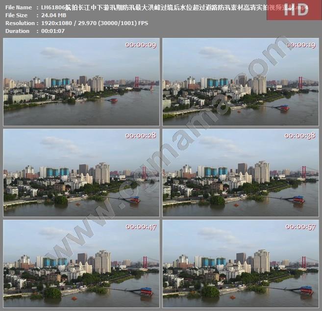 LH61806航拍长江中下游汛期防汛最大洪峰过境后水位超过道路防汛素材高清实拍视频素材