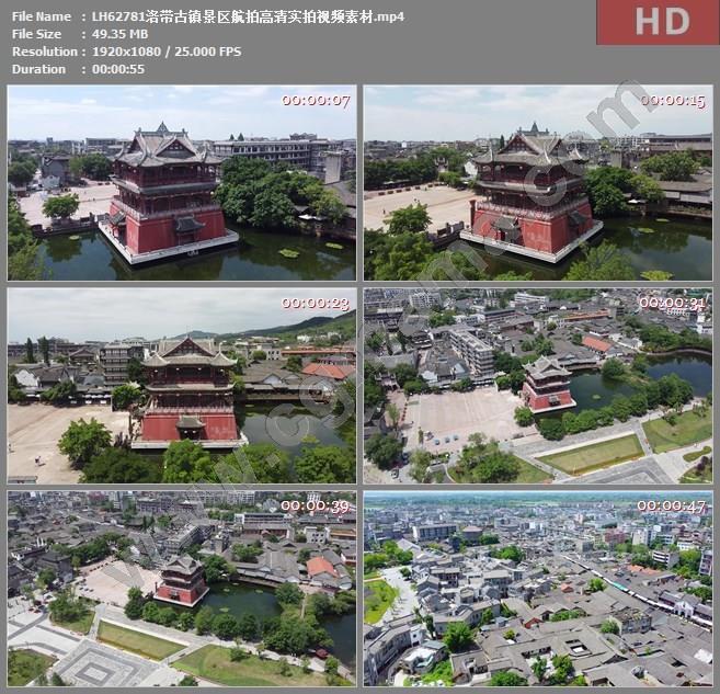 LH62781洛带古镇景区航拍高清实拍视频素材