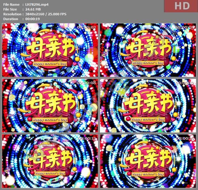 ALH78296晚会大屏背景视频素材4k母亲节促销礼品动感背景影视模板