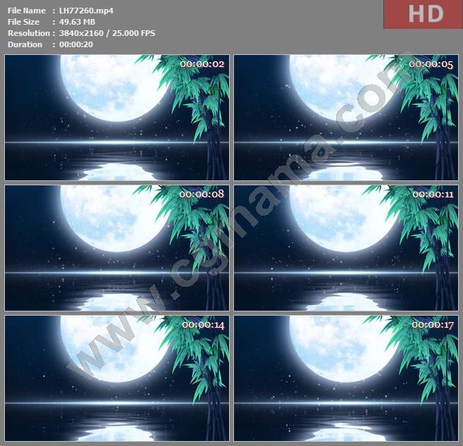 ALH77260唯美中秋圆月湖面倒影影视模板