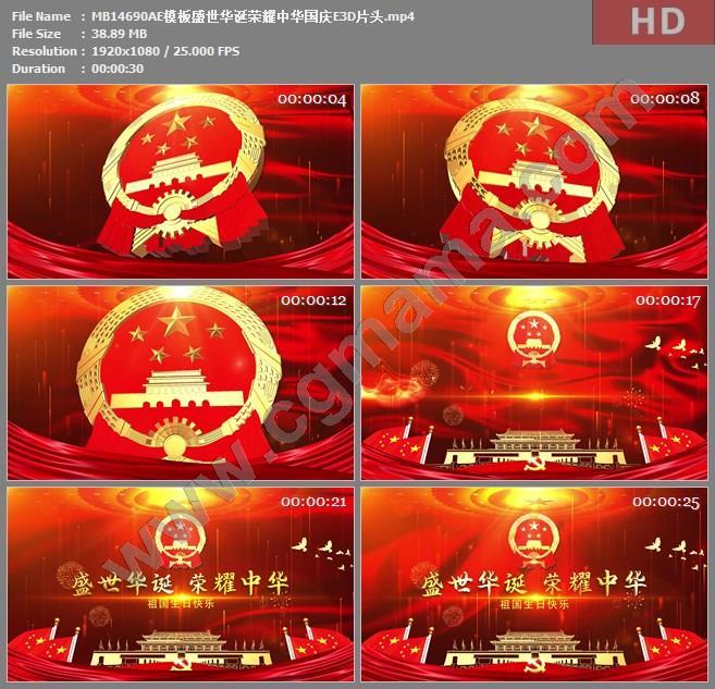 MB14690AE模板盛世华诞荣耀中华国庆E3D片头