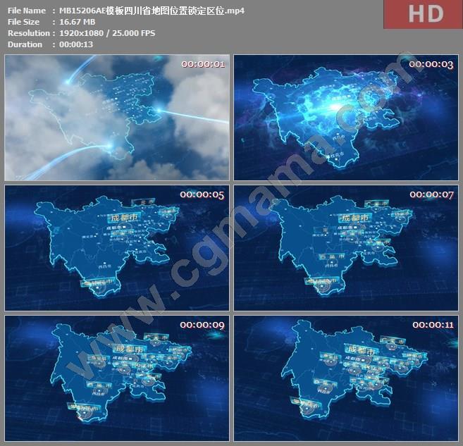 MB15206AE模板四川省地图位置锁定区位
