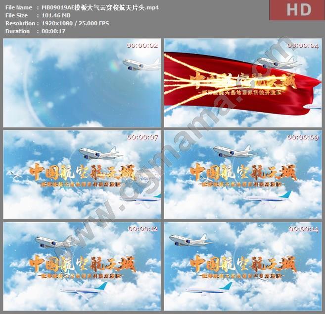 MB09019AE模板大气云穿梭航天片头