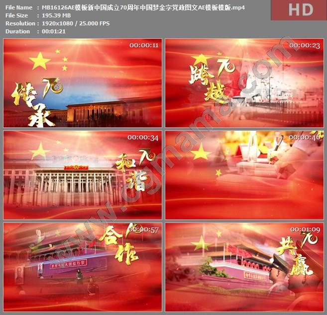 MB16116AE模板新中国70周年党政图文展示