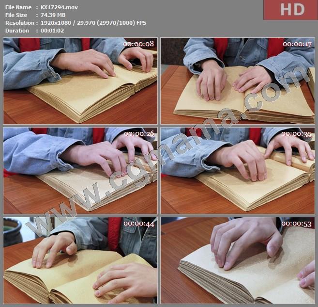 KX17294高清实拍高清多角度拍摄盲人阅读盲人书籍合集视频素材
