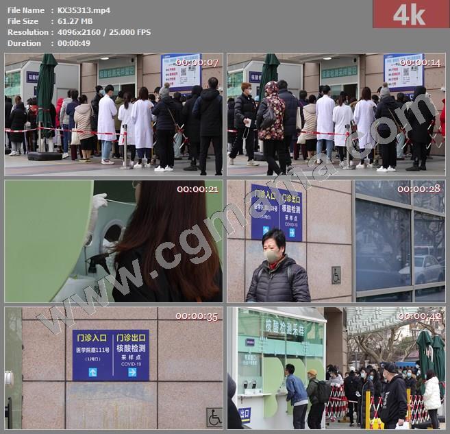 KX35313新冠疫情期间人们排队进行核酸检测【该视频无肖像权,请勿商用】49超清4K实拍视频素材