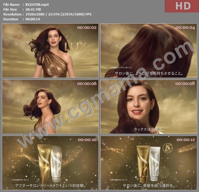 KX24708日本广告2020美妆-LUX 洗发水广告 新提案アフターサロントリートメント2012期高清广告tvc视频素材