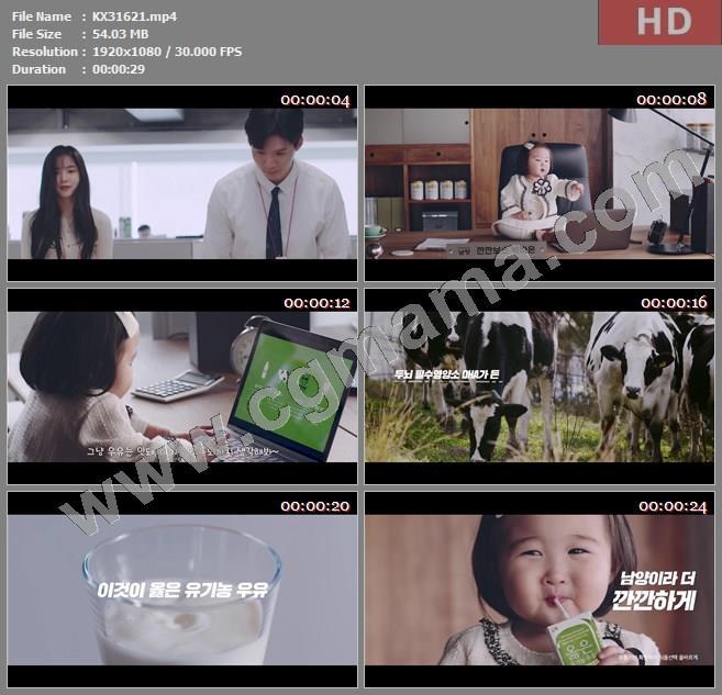 KX31621韩国广告2020饮料-牛奶广告2038期高清广告tvc视频素材