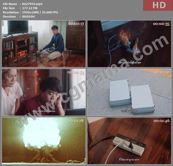 KX27954泰国广告2020公益-MEA 安全用电广告2026期高清广告tvc视频素材