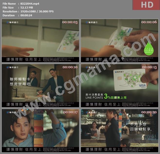 KX22044台湾广告2020金融-聯邦銀行賴點卡广告洗手篇2008期高清广告tvc视频素材