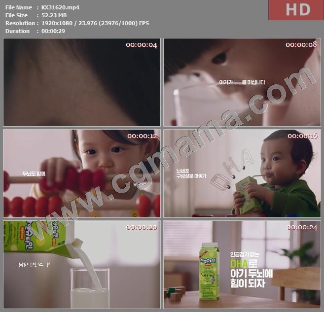 KX31620韩国广告2020饮料-牛奶广告2017期高清广告tvc视频素材
