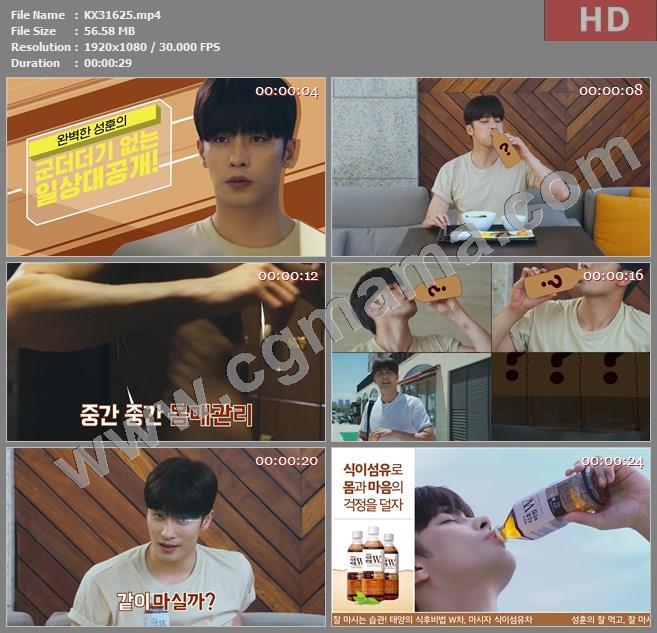 KX31625韩国广告2020饮料-茶饮料广告2025期高清广告tvc视频素材