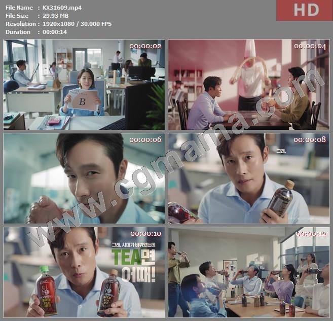 KX31609韩国广告2020饮料-李秉宪 CANTATA TEA 茶广告2040期高清广告tvc视频素材