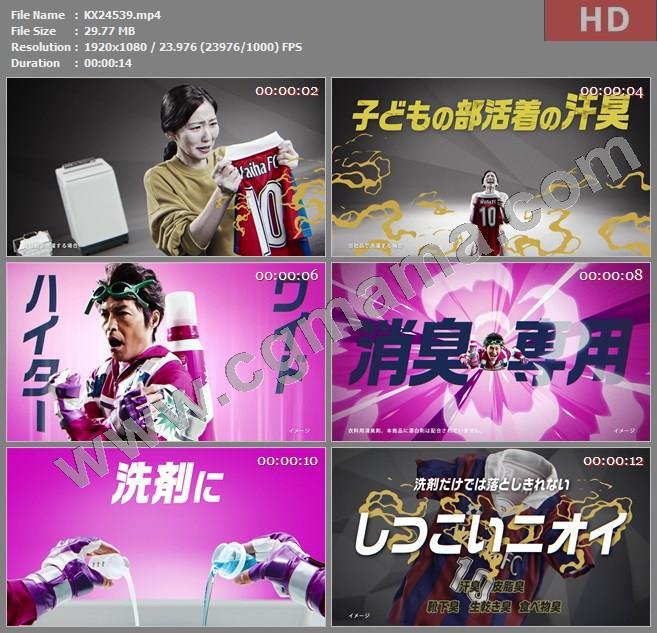 KX24539日本广告2020百货-花王 CLEAR HERO 洗衣粉广告 解決篇 安田顕2027期高清广告tvc视频素材