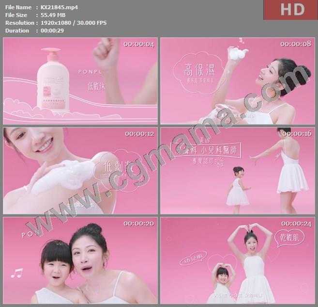 KX21845台湾广告2020美妆-澎澎Soft 低敏沐浴系列 音樂篇2023期高清广告tvc视频素材