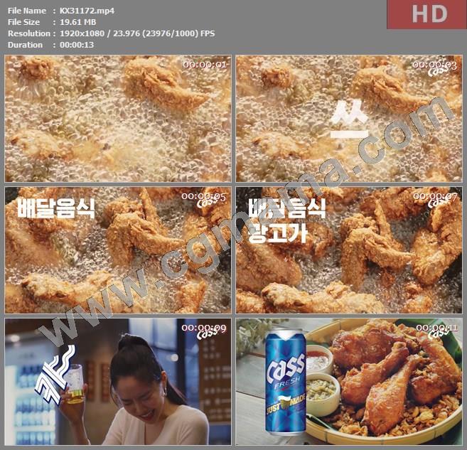 KX31172韩国广告2020酒精-CASS 啤酒广告2022期高清广告tvc视频素材