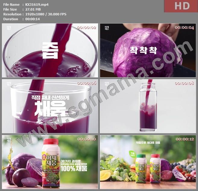 KX31619韩国广告2020饮料-洋葱果蔬汁广告2013期高清广告tvc视频素材