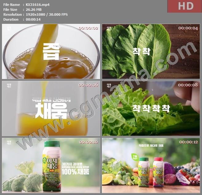 KX31616韩国广告2020饮料-果蔬汁广告2016期高清广告tvc视频素材