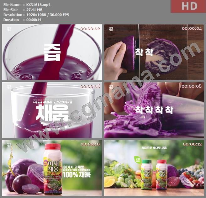 KX31618韩国广告2020饮料-果蔬汁广告2024期高清广告tvc视频素材