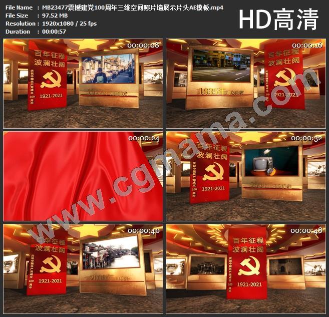 MB23477震撼建党100周年三维空间照片墙展示片头AE模板