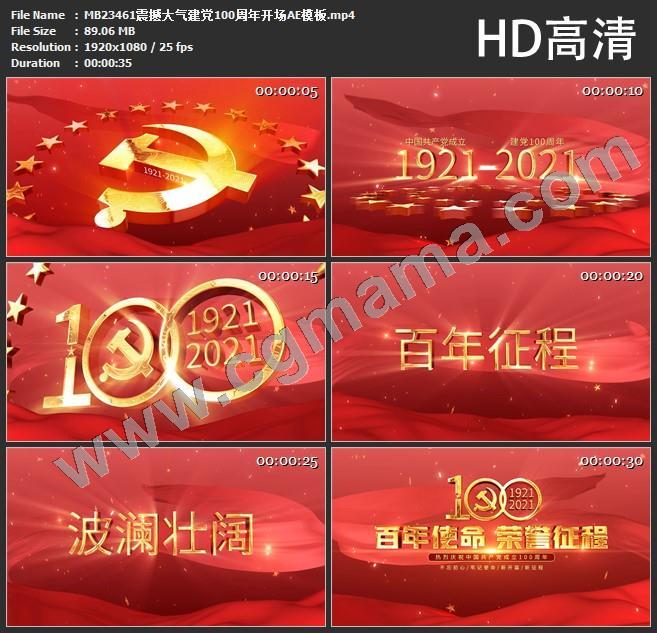 MB23461震撼大气建党100周年开场AE模板