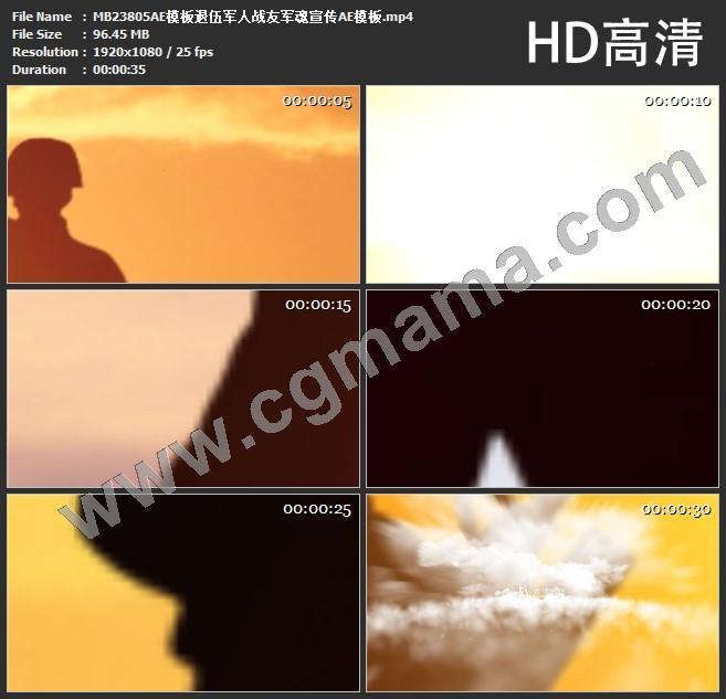 MB23805AE模板退伍军人战友军魂宣传AE模板