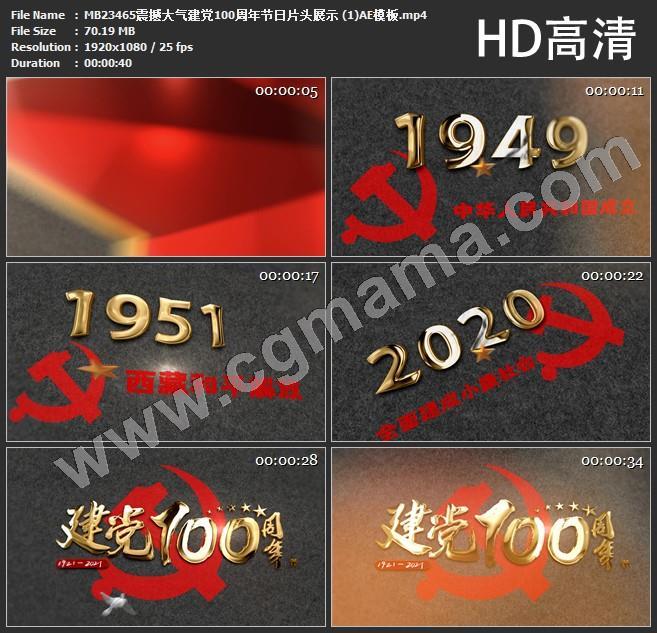 MB23465震撼大气建党100周年节日片头展示 (1)AE模板