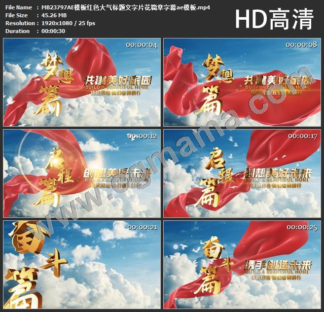 MB23797AE模板红色大气标题文字片花篇章字幕ae模板