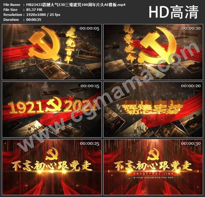MB23433震撼大气E3D三维建党100周年片头AE模板