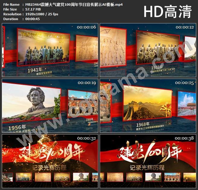 MB23464震撼大气建党100周年节日宣传展示AE模板