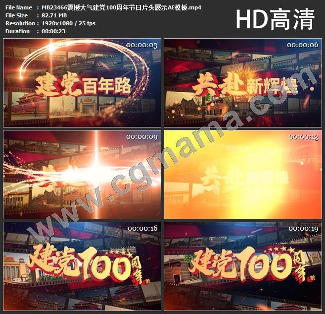 MB23466震撼大气建党100周年节日片头展示AE模板