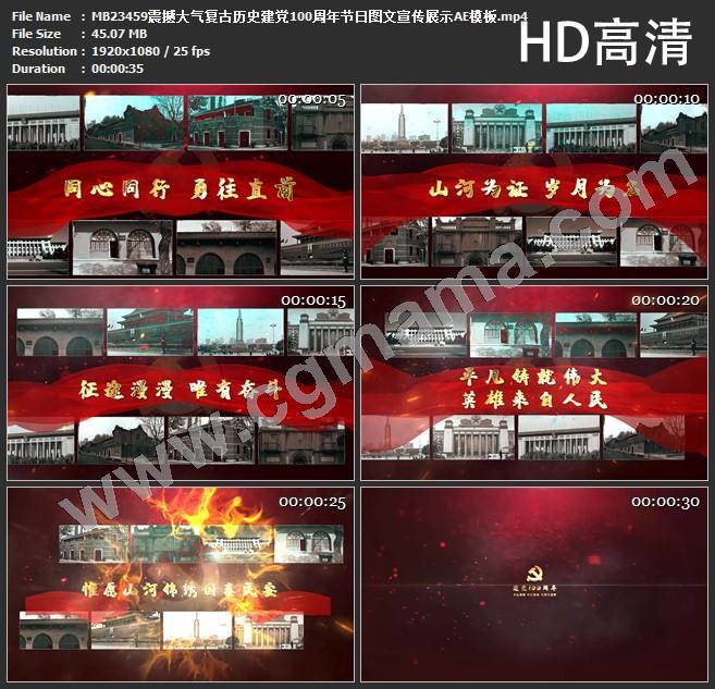 MB23459震撼大气复古历史建党100周年节日图文宣传展示AE模板