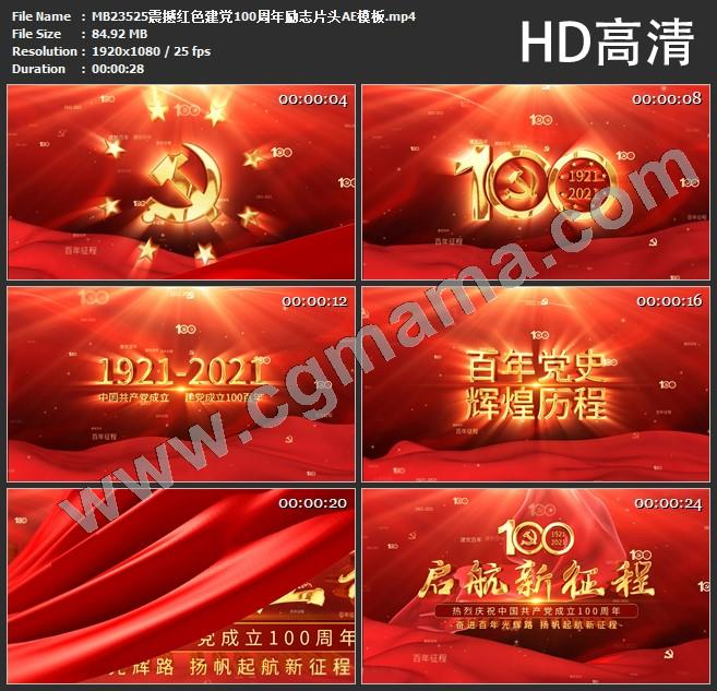 MB23525震撼红色建党100周年励志片头AE模板