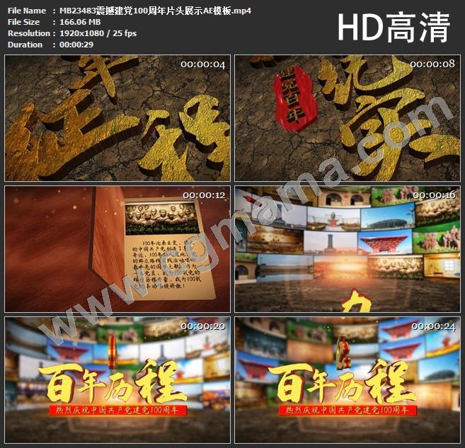 MB23483震撼建党100周年片头展示AE模板