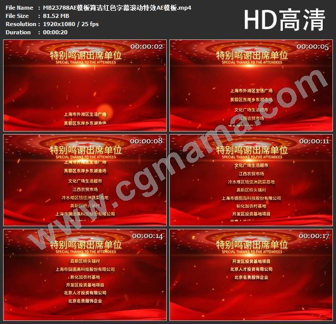 MB23788AE模板简洁红色字幕滚动特效AE模板