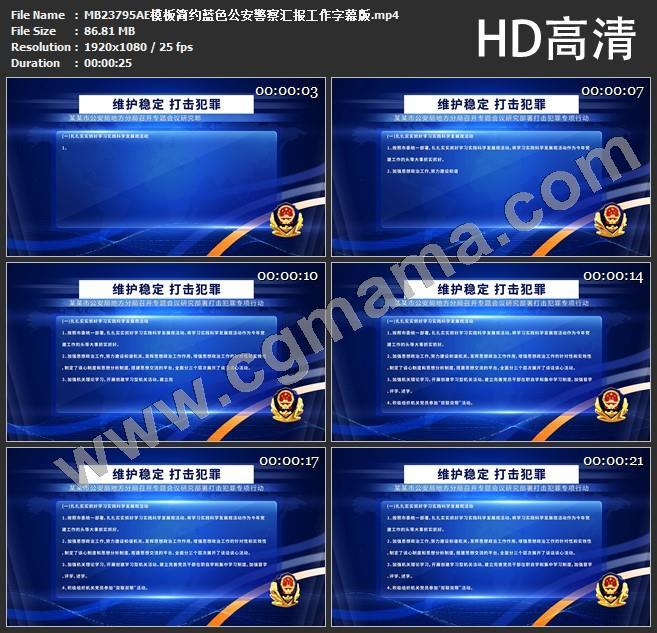 MB23795AE模板简约蓝色公安警察汇报工作字幕版