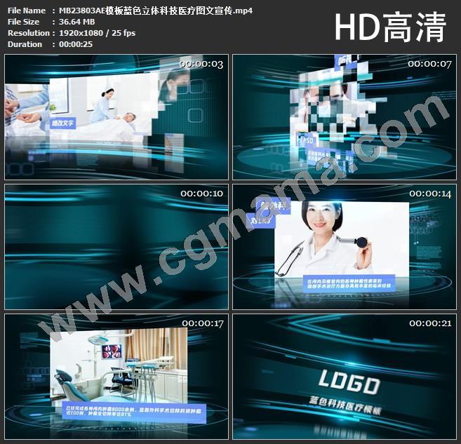 MB23803AE模板蓝色立体科技医疗图文宣传