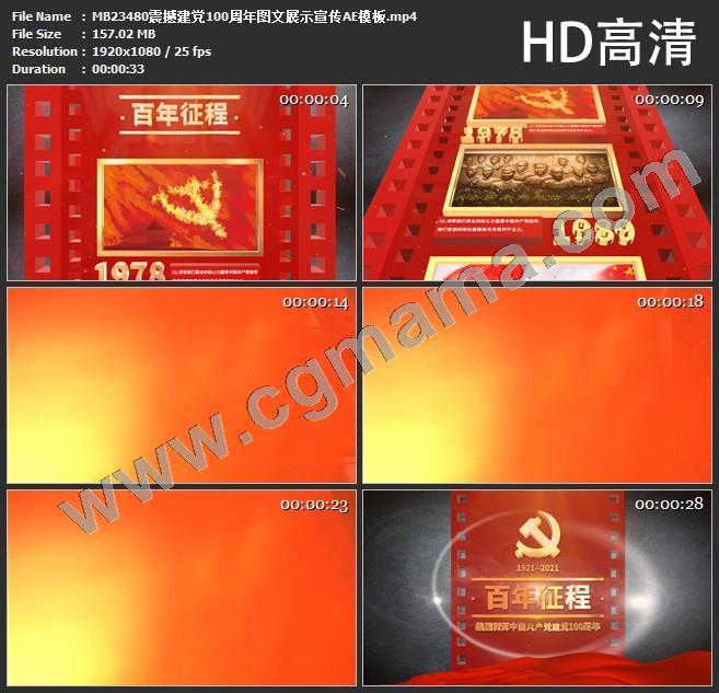 MB23480震撼建党100周年图文展示宣传AE模板