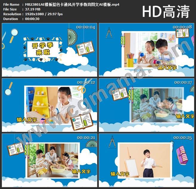 MB23801AE模板蓝色卡通风开学季教育图文AE模板